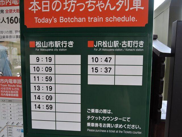 時間 電車 の